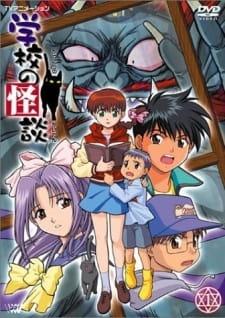 Gakkou no Kaidan Recaps, Gakkou no Kaidan: New Year's Special,  学校の怪談 総集編