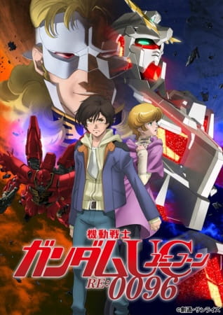 Mobile Suit Gundam Unicorn RE:0096, Mobile Suit Gundam Unicorn RE:0096,  Mobile Suit Gundam UC RE:0096, Kidou Senshi Gundam UC RE:0096,  機動戦士ガンダムUC(ユニコーン)RE:0096