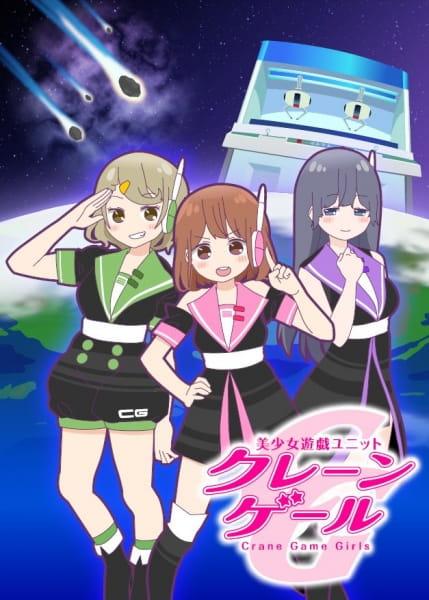 Bishoujo Yuugi Unit Crane Game
