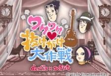 Wakuwaku♥Nukegake Daisakusen