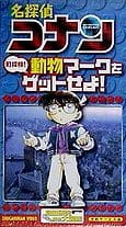 Detective Conan: City Exploration! Get the Animal Mark!, Meitantei Conan: Machi Tanken! Doubutsu Mark wo Get Seyo!,  名探偵コナン 町探検! 動物マークをゲットせよ!