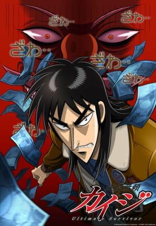Cover Gyakkyou Burai Kaiji: Ultimate Survivor