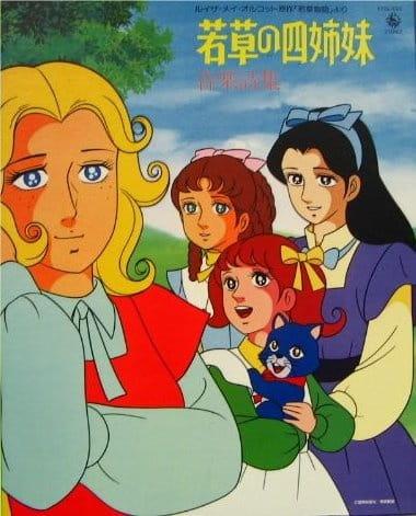 Little Women, Little Women,  Wakakusa Monogatari Yori Wakakusa no Yon Shimai, Young Grass Story: Four Sisters of Young Grass,  若草の四姉妹
