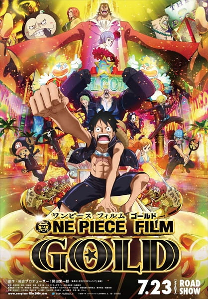 One Piece Film: Gold, One Piece Movie 13,  ONE PIECE FILM GOLD