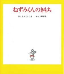 shippo no kimochi