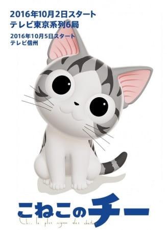Koneko no Chii: Ponponraa Daibouken