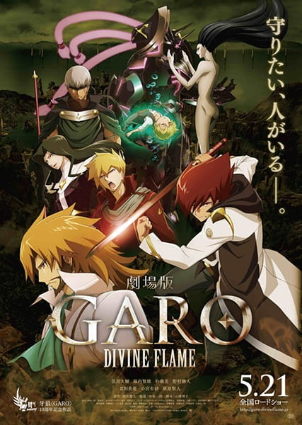 Garo Movie: Divine Flame, 劇場版 牙狼〈GARO〉‐DIVINE FLAME‐