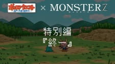 Ponkotsu Quest x Monsterz
