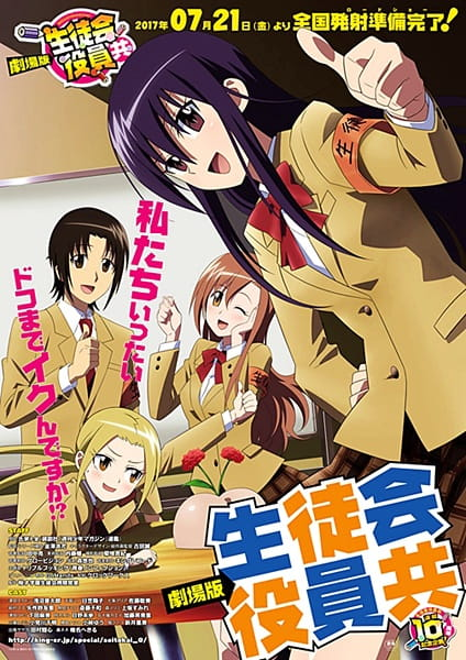 Seitokai Yakuindomo Movie Anime Cover