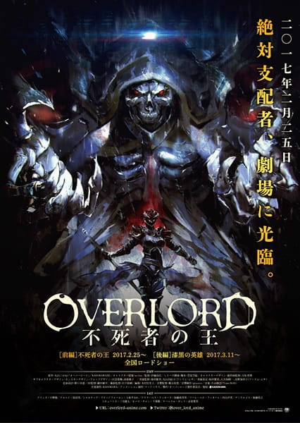 Overlord: The Undead King, Overlord: The Undead King,  Gekijouban Overlord,  【前編】劇場版総集編 オーバーロード 不死者の王