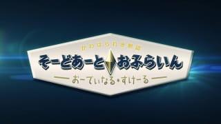 Sword Art Online Movie: Ordinal Scale - Sword Art Offline, 劇場版 ソードアート・オンライン -オーディナル・スケール- おふらいん