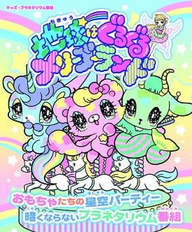 Cover Chikyuu wa Guruguru Merry-Go-Round