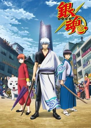 Gintama.: Silver Soul Arc, Gintama.: Silver Soul Arc,  銀魂. 銀ノ魂篇