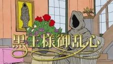 Drifters: Kokuou-sama Goranshin, Drifters: The Black King Show,  黒王様御乱心