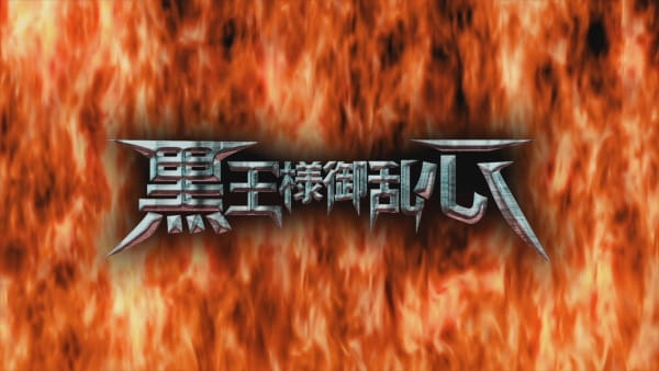 Drifters (OVA): Kokuou-sama Goranshin, Drifters: The Black King Show,  北壁篇「黒王様御乱心」
