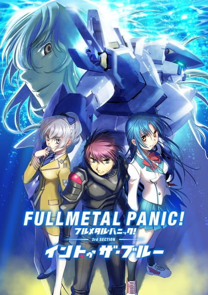 Fullmetal Panic! (Director`s Cut)