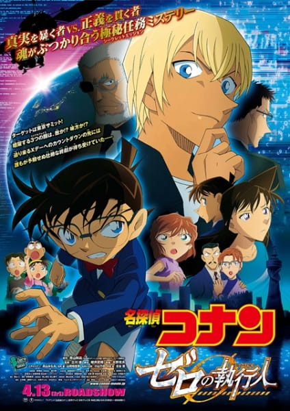 Detective Conan: Zero the Enforcer, Detective Conan: Zero the Enforcer,  Meitantei Conan: Zero no Shikkounin, Detective Conan Movie 22: Zero's Executioner,  劇場版 名探偵コナン ゼロの執行人