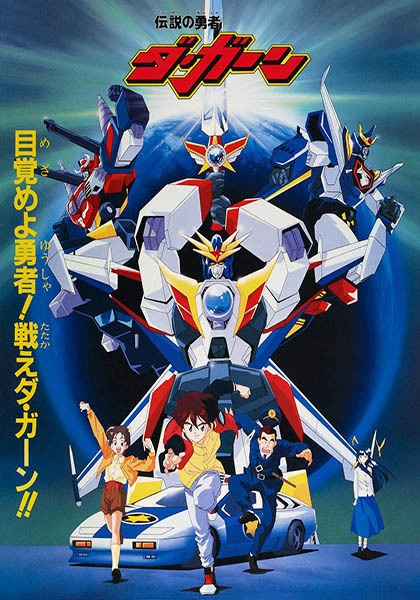 Densetsu no Yuusha Da Garn, Legendary Brave Da Garn, Brave Fighter of Legend Da-Garn,  伝説の勇者ダ・ガーン