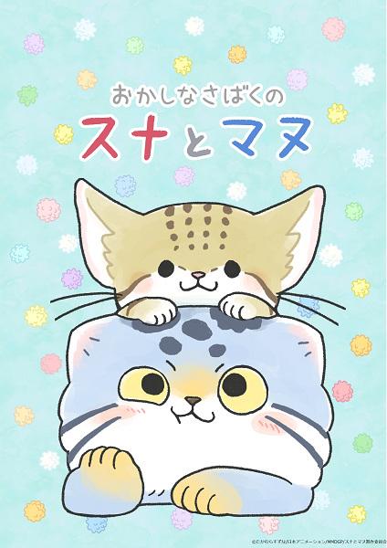 Cover Okashi na Sabaku no Suna to Manu
