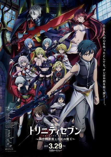 Trinity Seven Movie 2: Heavens Library to Crimson Lord, Gekijouban Trinity Seven 2, Trinity Seven Movie 2: Tenkuu Toshokan to Shinku no Maou,  劇場版 トリニティセブン -天空図書館〈ヘブンズライブラリー〉と真紅の魔王〈クリムゾンロード〉