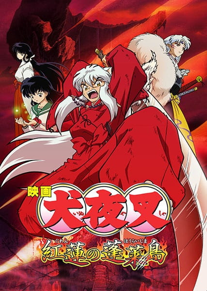 InuYasha the Movie 4: Fire on the Mystic Island, InuYasha the Movie 4: Fire on the Mystic Island,  Inu Yasha: Guren no Houraijima,  犬夜叉 紅蓮の蓬莱島