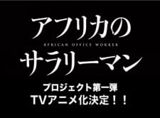 Africa no Salaryman (TV) picture