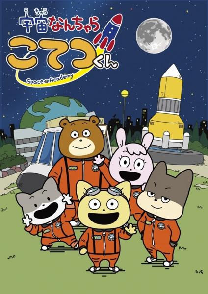 Cover Uchuu Nanchara Kotetsu-kun