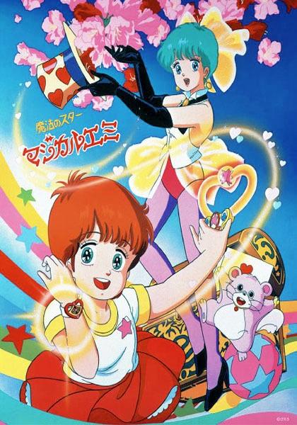 Mahou no Star Magical Emi