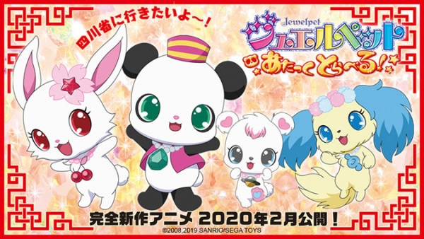 Cover Jewelpet: Attack Travel!