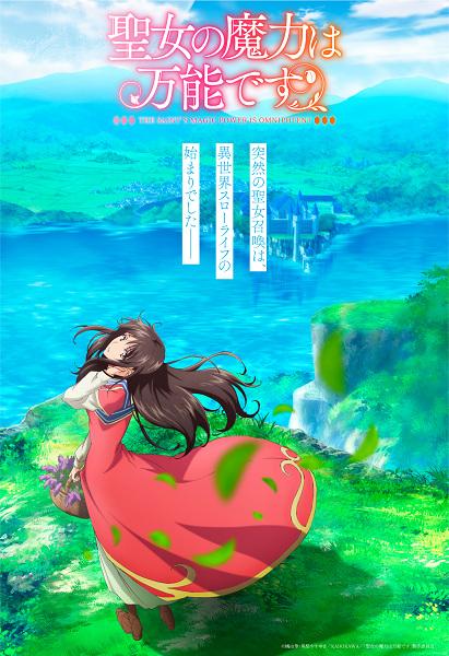 Seijo no Maryoku wa Bannou Desu Anime Cover