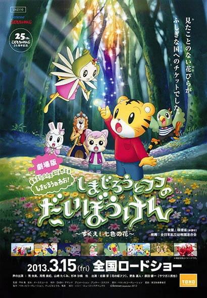 Cover Shimajirou to Fufu no Daibouken: Sukue! Nanairo no Hana