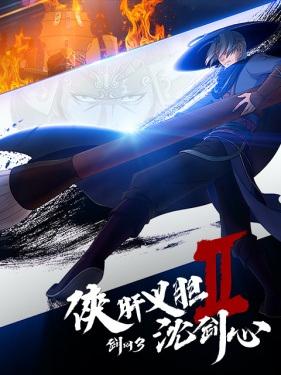 Cover Jian Wang 3: Xiaganyidan Shen Jianxin 2