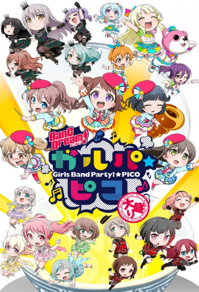 Cover Bang Dream! Garupa Pico: Oomori