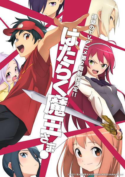 Cover Hataraku Maou-sama! 2
