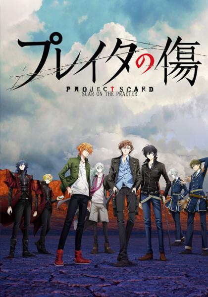 Cover Project Scard: Praeter no Kizu