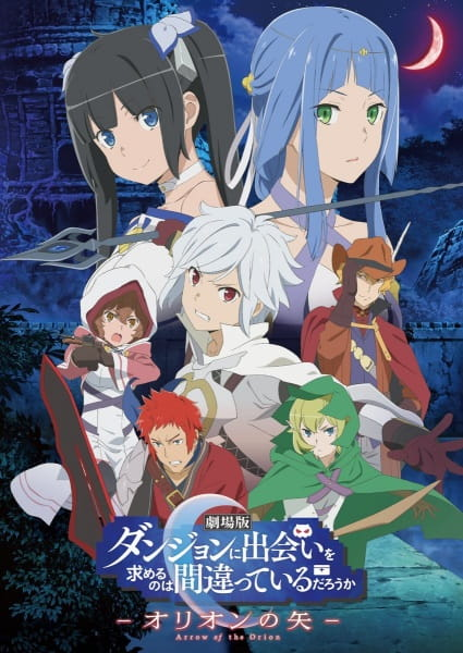 Is It Wrong to Try to Pick Up Girls in a Dungeon?: Arrow of the Orion, Is It Wrong to Try to Pick Up Girls in a Dungeon?: Arrow of the Orion,  DanMachi Movie, Is It Wrong That I Want to Meet You in a Dungeon Movie,  劇場版 ダンジョンに出会いを求めるのは間違っているだろうか -オリオンの矢-