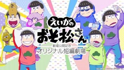 Eiga no Osomatsu-san: Gekijou Koukai Kinen - Original Tanpen Gekijou