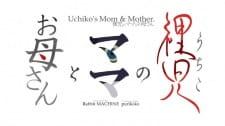 Uchiko no Mama to Okaasan