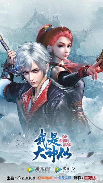 Cover Wo Shi Da Shenxian