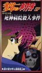 Kindaichi Shounen no Jikenbo: Shinigami Byouin Satsujin Jiken, Kindaichi Shounen no Jikenbo: Shinigami Byouin Satsujin Jiken