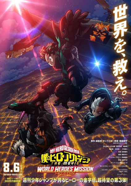 Boku no Hero Academia the Movie: World Heroes` Mission