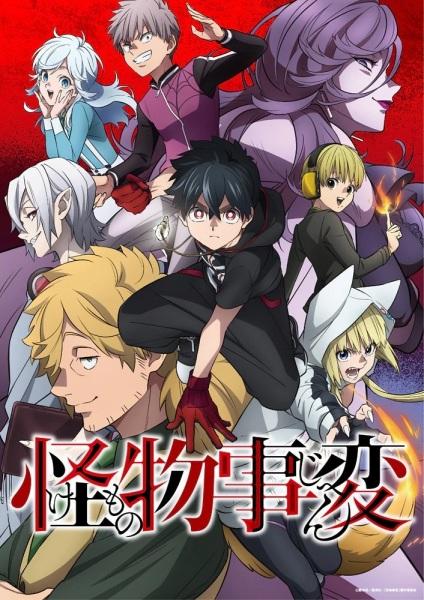 Kemono Jihen Anime Cover