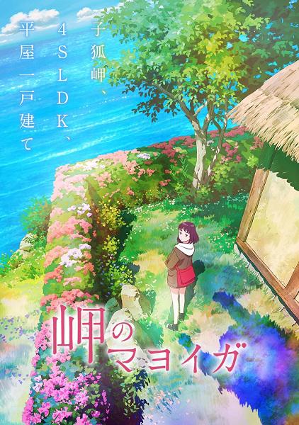 Cover Misaki no Mayoiga