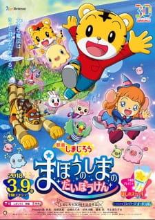 Shimajirou Movie: Mahou no Shima no Daibouken