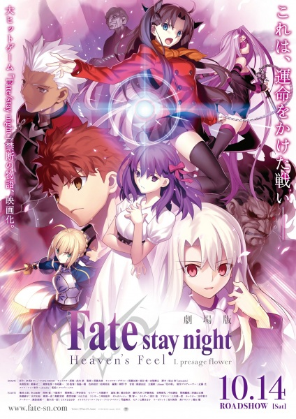 Fate/stay night: Heaven's Feel - I. Presage Flower, Fate/stay night: Heaven's Feel - I. Presage Flower,  劇場版「Fate/stay night [Heaven's Feel] Ⅰ.presage flower」