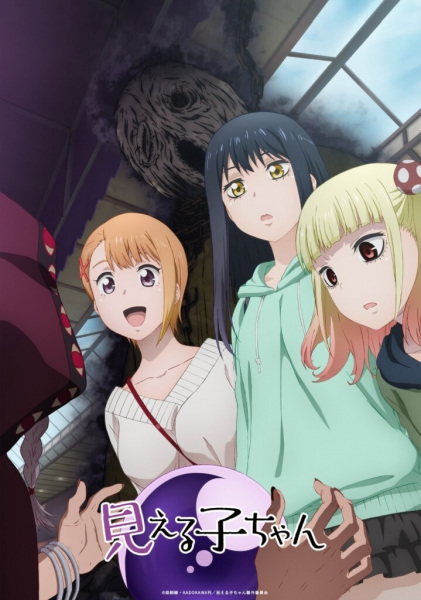 Mieruko-chan Anime Cover
