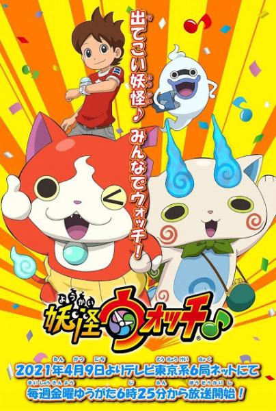 Cover Youkai Watch (2021)