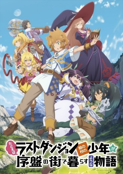 Tatoeba Last Dungeon Mae no Mura no Shounen ga Joban no Machi de Kurasu Youna Monogatari Anime Cover