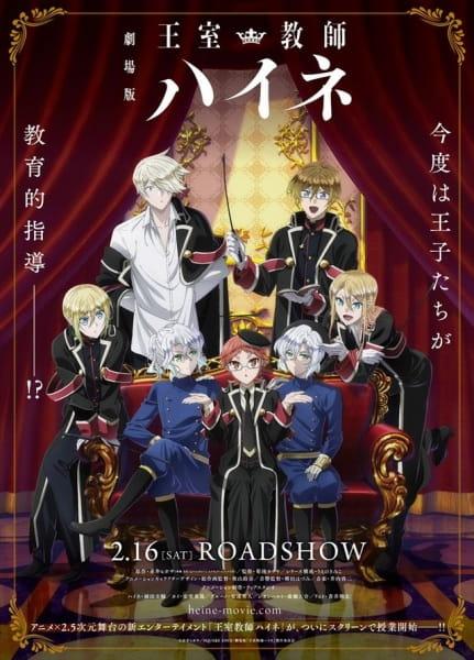 The Royal Tutor Movie, The Royal Tutor Movie,  Oushitsu Kyoushi Haine Movie,  劇場 王室教師ハイネ