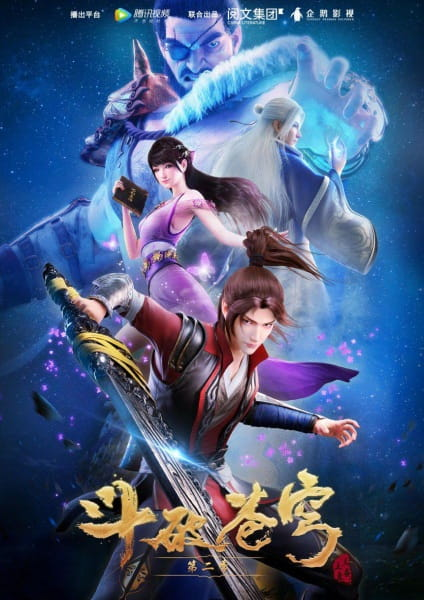 Doupo Cangqiong 2nd Season, Fights Break Sphere 2nd Season, Battle Through the Heavens 2nd Season,  斗破苍穹 第二季